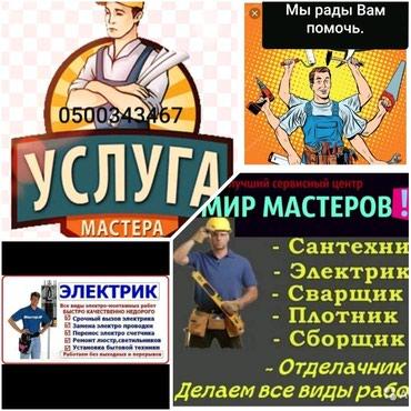 Электрик Сантехник Сварщик любую в Бишкек