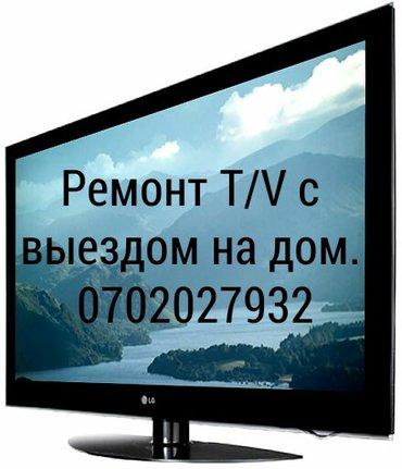 Ремонт Ж/к,плазменных телевизоров с выездом на дом. Качественно, не до в Бишкек
