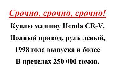 chesnok v bolshom kolichestve в Кыргызстан: Honda CR-V 1998