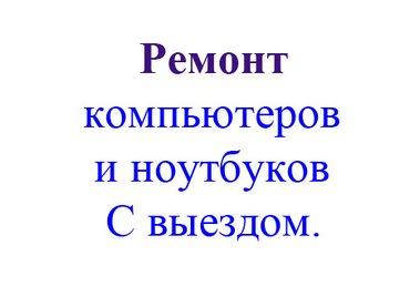 Поможем открыть интернет клубы в Бишкек