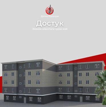 Продается квартира: Кызыл Аскер, 1 комната, 41 кв. м