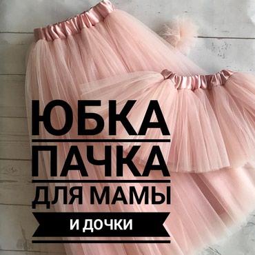 Юбка пачка для мамы и дочки будет в Бишкек
