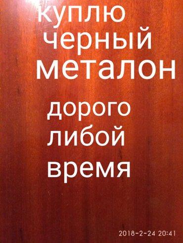 куплю черный металл самовызов в Бишкек