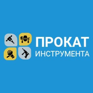пневматический пистолет бишкек in Кыргызстан | ИГРУШКИ: Сдам в аренду Утюги, Строительные леса, Опалубки