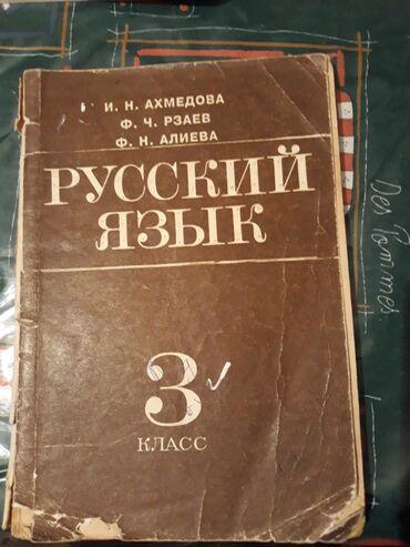 Rus dili kurslari ve qiymetleri - Азербайджан: Rus dili 3cü sinif