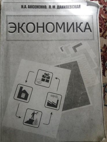 Ищу репетитора по экономике 11 класс в Бишкек