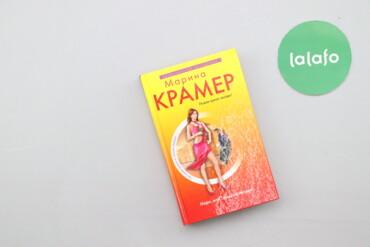 "Спорт и хобби - Украина: Книга ""Мэри, или Танцы на лезвии"" Марина Крамер    Палітурка: тверда М"