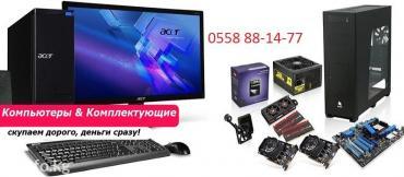 купить материнку для компьютера в Кыргызстан: Скупка ноутбуков - компьютеров - мониторов и другой техники дорого!