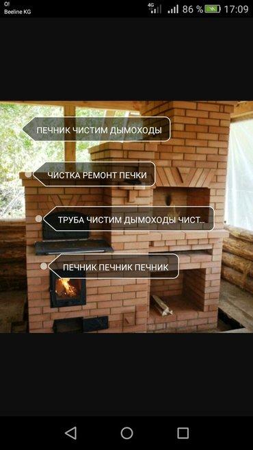 Печник печка тазалайбыз печка ремонт кылабыз, бардык турун в Бишкек
