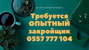 Закройщицы - Кыргызстан: Требуется ОПЫТНЫЙ закройщик в большой цех(на пиджак, плащ, пальто)