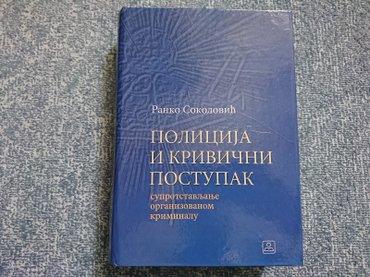 Pre - Srbija: Naslov: Policija i krivični postupak Autor(i): Ranko Sokolović