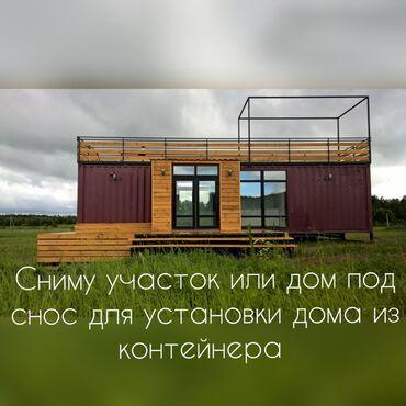 иж планета в Кыргызстан: Сдам в аренду соток Строительство от собственника