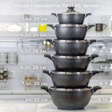 Кухонные принадлежности - Кыргызстан: Казаны Nice CookerКакой размер казана подойдет именно вам?⠀Наша