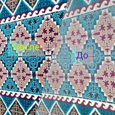 Стирка ковров | Шырдак | Самовывоз, Бесплатная доставка, Платная доставка