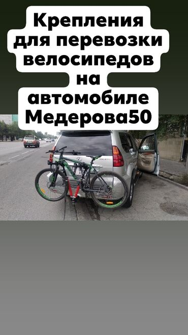 Багажники Багажник для перевозки велосипедов