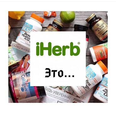 527 объявлений: IHerb – это всемирно известный американский онлайн-магазин, который
