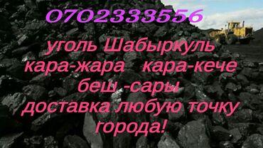 Дом и сад - Кыргызстан: Уогль уголь уголь  Доставка 2-3 часа  Арзан Дешево Арзан