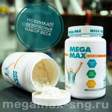 Pinned post  «megamax» – это растительная смесь для набора веса, кото в Бишкек