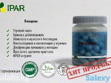 витамины весной в Кыргызстан: «IPAR Bio – technology Development Inc.» Вся продукция ИПАР сертифицир