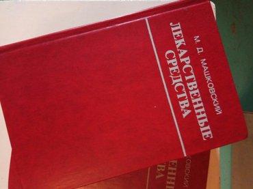 профессиональные моющие средства в Кыргызстан: Лекарственные средства два тома М. Д. Машковский