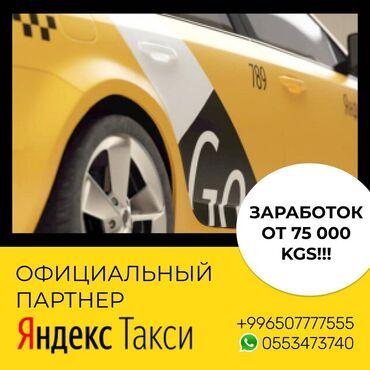 авто такси с выкупом в Кыргызстан: Работа Яндекс такси, официальный партнер, бесплатное подключение