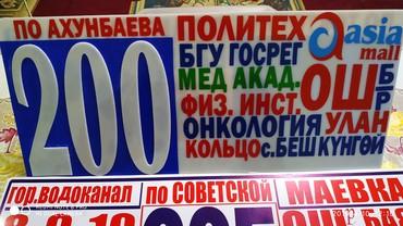 Трафареты и дублирующий номера для в Бишкек