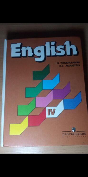 продажа книг в бишкеке в Кыргызстан: Книга (Английский язык) Состояние - Выше среднего