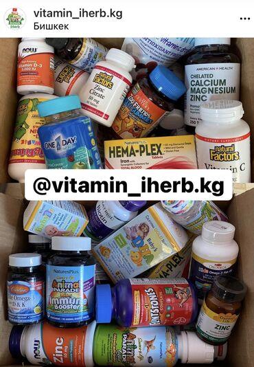 здоров мом крем для суставов бишкек в Кыргызстан: Витамины из США бады, косметика. Всё в наличии! Оригинал 100% Листа