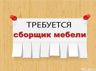 требуется вышивальщица в Кыргызстан: Требуется сборщик мебели с опытом работы со знанием русского и
