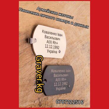 Midas 14k цепочка - Кыргызстан: Армейские жетоны! Брелки для машины!  Аксессуары для настоящего мужчин