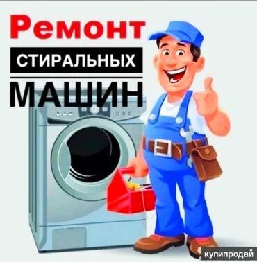 ремонт фарфора в Кыргызстан: Ремонт | Стиральные машины | С гарантией, С выездом на дом, Бесплатная диагностика