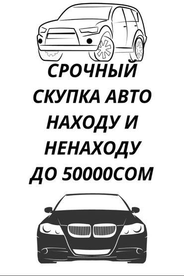 скупка машин в любом состоянии in Кыргызстан | ШВЕЙНЫЕ МАШИНЫ: Срочный скупка авто в любом