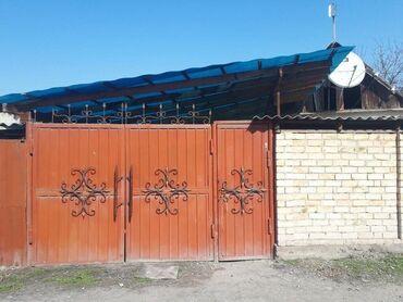 Город Карабалта ул.московская.дом. 8