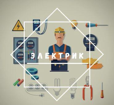 карты памяти class 6 для навигатора в Кыргызстан: Электрик | Электромонтажные работы | Больше 6 лет опыта