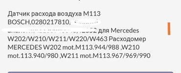 Продаю новый воздухомер BOSCH на Мерседес. звоните в Бишкек