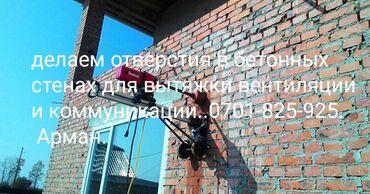 бур в Кыргызстан: Алмазный бур отверстия для вытяжки вентиляциии