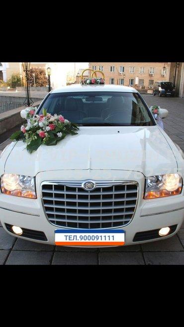 крайслер для свадьбы и родома на дом или другие  мероприятии  в Душанбе