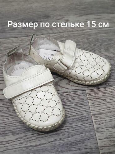 Продаю детские кожаные макасины 25 размер Адрес 6 мкр Обмена нет Цена