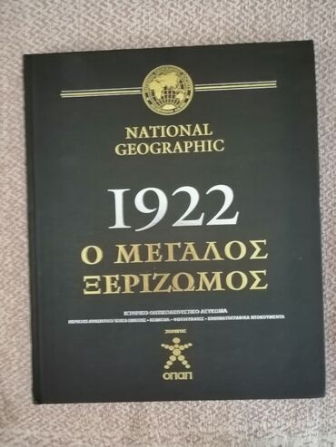 National Geographic 1922 ο μεγάλος ξεσηκωμός μαζί με Dvd τιμη 15 ευρώ