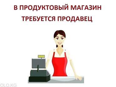 Поиск сотрудников (вакансии) - Кыргызстан: ❗️Требуются продавцы и кассиры в супермаркет ❗️ Требования:  Знание пр