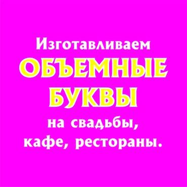 изготовление изделий любой сложности из пенопласта в бишкеке. объёмные в Бишкек