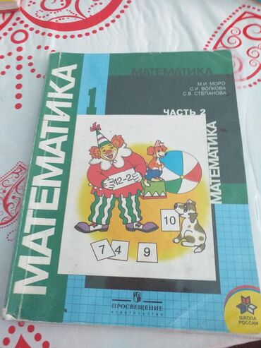 Математика 1-класс. часть 1. часть 2. цена на двух частях 170с