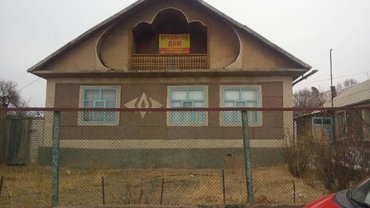 гостевые дома бишкек в Кыргызстан: Продам Дом 123 кв. м, 5 комнат