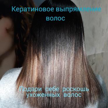 Мода, красота и здоровье в Кыргызстан: Кератиновое выпрямление волос. Ботокс волос