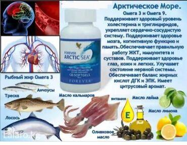 Арктик си  Рыбый жир омега 9 омега 3 Заказать по телефону  Вотсап