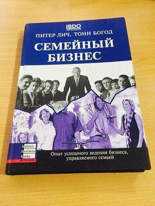 Семейный бизнес (опыт успешного ведения бизнеса,управляемого семьей) в Бишкек
