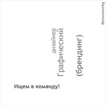 коврики для мыши sades в Кыргызстан: Графический дизайнер. Любой возраст. 6/1