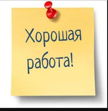 """Хорошая работа в компании """"Kristal"""",Для мужчин и Девушек  Требования в Бишкек"""