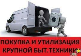 Скупка бытовой техники рабочей и не в Бишкек
