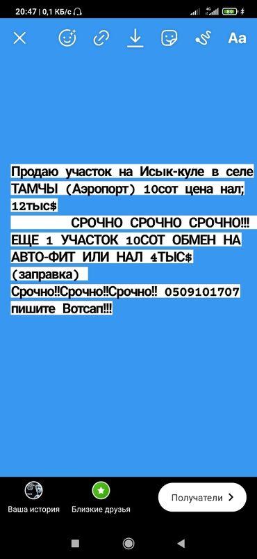 Продам - Бишкек: Продам 10 соток Для бизнеса от собственника